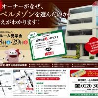 旭化成ヘーベルハウス 横浜デザインオフィス みなとみらい住宅展示場