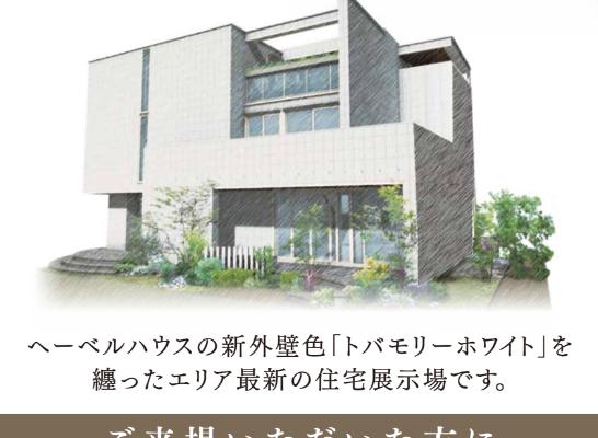 平沼橋展示場 FREX3 グランドオープン記念フェア開催