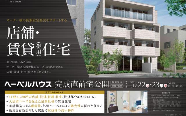 【終了】賃貸併用住宅完成直前公開