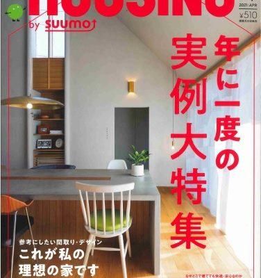 雑誌Housingに実例が掲載されました!