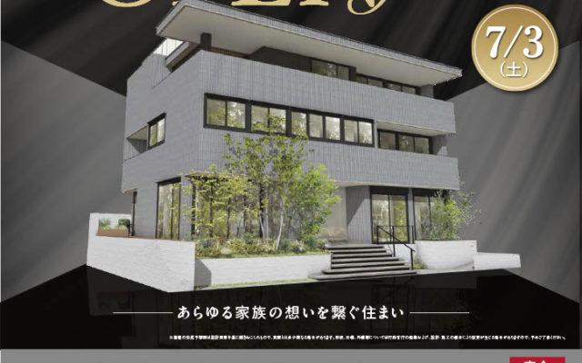 7/3(土)新展示場が横浜にOPEN!