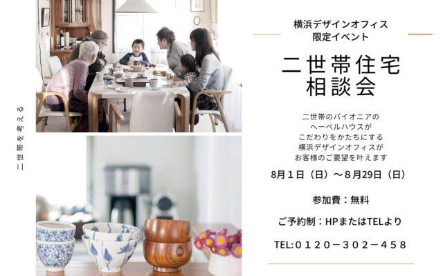 【終了】デザインオフィス限定企画・二世帯住宅相談会【無料】