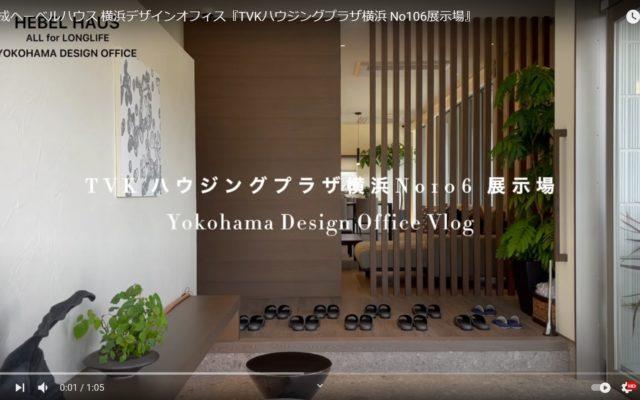 【動画】TVKハウジングプラザ横浜 No106展示場