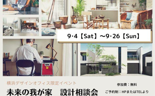人気イベント‼「未来の我が家 設計相談会」【無料】