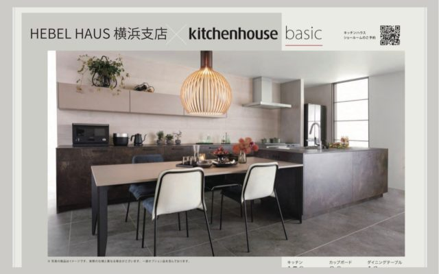 『キッチンハウス』とコラボすることになりました!